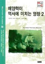 해양력이 역사에 미치는 영향 2(밀리터리 클래식 5)