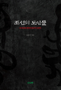 조선의 도인들