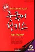 독학 중국어 첫키스(CD포함)