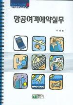 항공여객예약실무(항공여객실무론 1)(스프링)