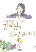 김혜영의 싱글벙글 요리