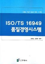 ISO TS 16949 품질경영시스템