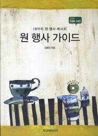 원 행사 가이드(CD1장포함)(꼬망세 단행본 시리즈)
