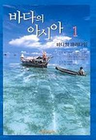 바다의 아시아 1(바다의 패러다임)
