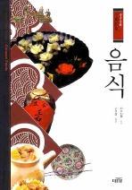 음식(중국문화 3)(양장본 HardCover)