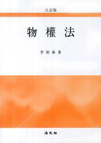 물권법(8판)