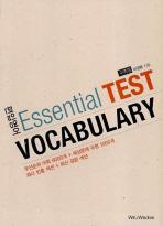 편입영어 ESSENTIAL TEST VOCABULARY: 어휘편
