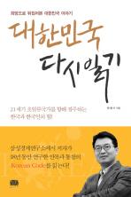 대한민국 다시 읽기