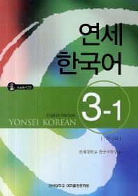 �����ѱ��� 3-1: 1��-5��(CD1������)