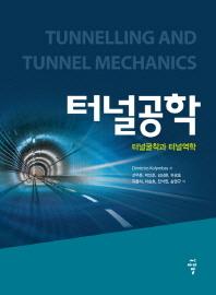 터널공학(양장본 HardCover)