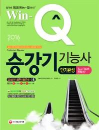 승강기기능사 단기완성(2016)(Win-Q(윙크))(개정판 5판)