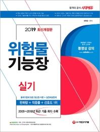 위험물기능장 실기(2019)(개정판 6판)