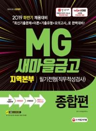 MG새마을금고 지역본부 필기전형 직무적성검사(종합편)(2019 하반기)