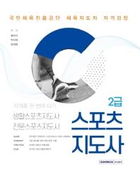 스포츠지도사 2급(2020)(자격증 한 번에 따기)