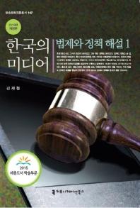 한국의 미디어, 법제와 정책 해설. 1