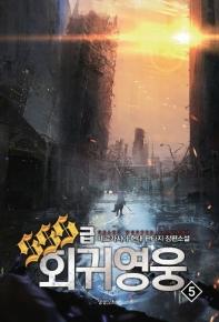 SSS급 회귀영웅. 5