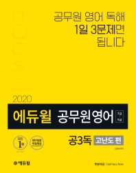 영어 공3독 고난도 편(7급 9급 공무원)(2020)(에듀윌)