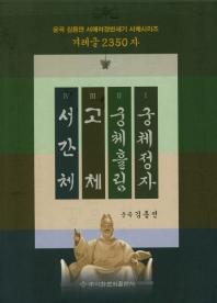 겨레글 2350자 세트(운곡 김동연 서예여정반세기 서체시리즈)(전4권)