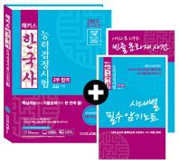 한국사능력검정시험 2주 합격 고급 1급 2급(2017)