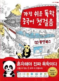 가장 쉬운 독학 중국어 첫걸음(CD1장포함)