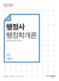 행정사 행정학개론(2018)