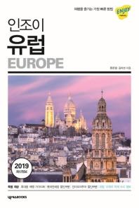 인조이 유럽(2019)(개정판)(Enjoy 세계여행 시리즈)