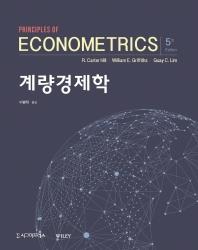 계량경제학(5판)