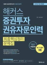 해커스 증권투자 권유자문인력 최종 핵심정리 문제집(2019)(개정판)