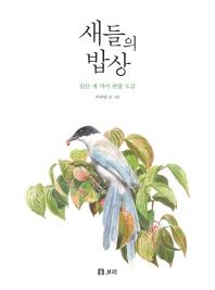 새들의 밥상(개똥이네 책방 40)(양장본 HardCover)