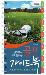 골프 가이드북(플라스틱 핸드북)
