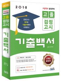 고졸 검정고시 기출백서(2018)