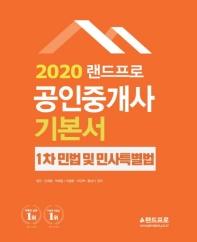 민법 및 민사특별법 기본서(공인중개사 1차)(2020)(랜드프로)