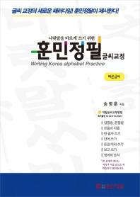훈민정필 글씨교정(빠른글씨)(나랏말씀 바르게 쓰기 위한)