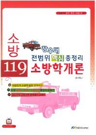 소방학개론 전범위 핵심 총정리(2014)(소방 119)