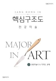 전공미술 핵심구조도. 3: 동양미술사 & 디자인, 공예