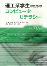 理工系學生のためのコンピュ―タリテラシ―
