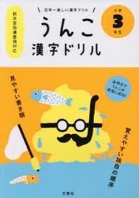 うんこ漢字ドリル 日本一樂しい漢字ドリル 小學3年生