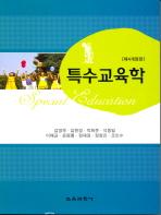 특수교육학(개정판 4판)