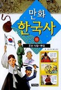 만화 한국사(하)