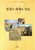 성경의 세계와 지도