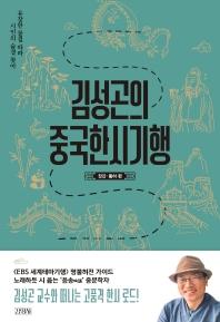 김성곤의 중국한시기행: 장강 황하 편
