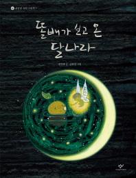 똘배가 보고 온 달나라(권정생 문학 그림책 1)(양장본 HardCover)
