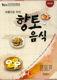 향토 음식(아름다운 우리)