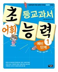 초등교과서 어휘 능력 예비 단계. 1(예비 초등~초등 1학년)
