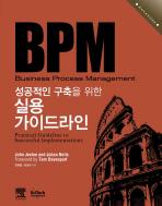 BPM: 성공적인 구축을 위한 실용 가이드라인(양장본 HardCover)