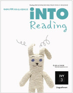 INTO READING IVY. 3(독해력이 쑥쑥 자라나는 비법속으로)