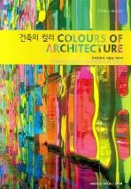 건축의 컬러(COLOURS OF ARCHITECTURE)(현대건축에 적용된 색유리)(양장본 HardCover)