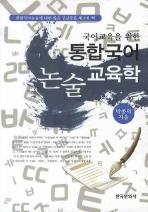 통합국어 논술교육학