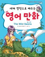 영어 만화: 백조 왕자(세계 명작으로 배우는)(CD1장포함)