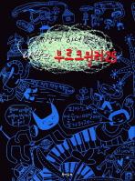 나만의 부르크뮐러 25(세상에 하나뿐인)(CD1장포함)